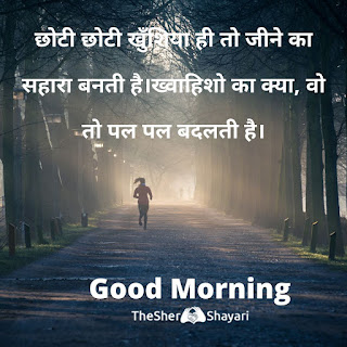 good morning quotes in hindi with photo download