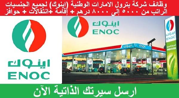 وظائف شركة بترول الإمارات الوطنية (اينوك) لجميع الجنسيات - قدم الآن