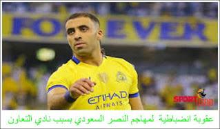 عقوبة انضباطية  لمهاجم النصر السعودي بسبب نادي التعاون