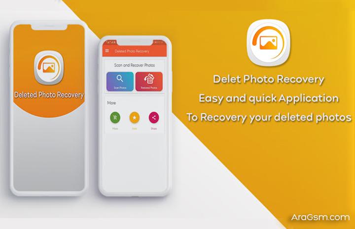 تطبيق استعادة الصور: استعادة الصور ومقاطع الفيديو المحذوفة للأندرويد