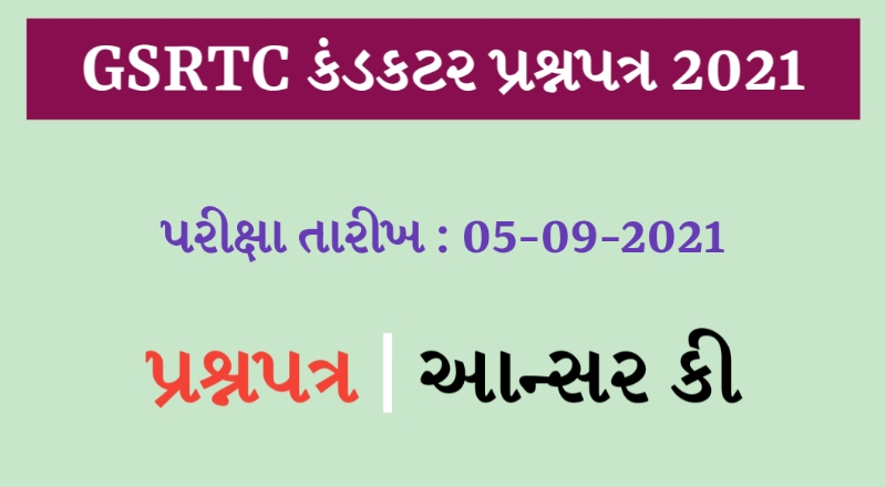 GSRTC Conductor Question Paper 2021   GSRTC Conductor Answer Key 2021   GSRTC Conductor Paper 2021    GSRTC Conductor Exam 2021