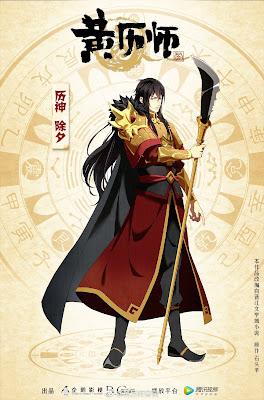 Huangli Shi Character: Chu Xi