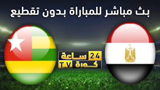 مشاهدة مباراة مصر وتوجو بث مباشر بتاريخ 14-11-2020 تصفيات كأس أمم أفريقيا
