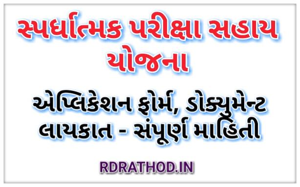 Spardhatmak Pariksha Sahay Yojana Application Form