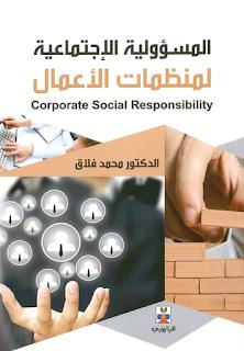 كتاب المسؤولية الاجتماعية واخلاقيات الاعمال pdf
