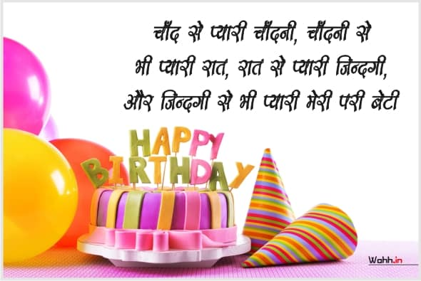 Birthday Wishes For Daughter In Hindi  Images