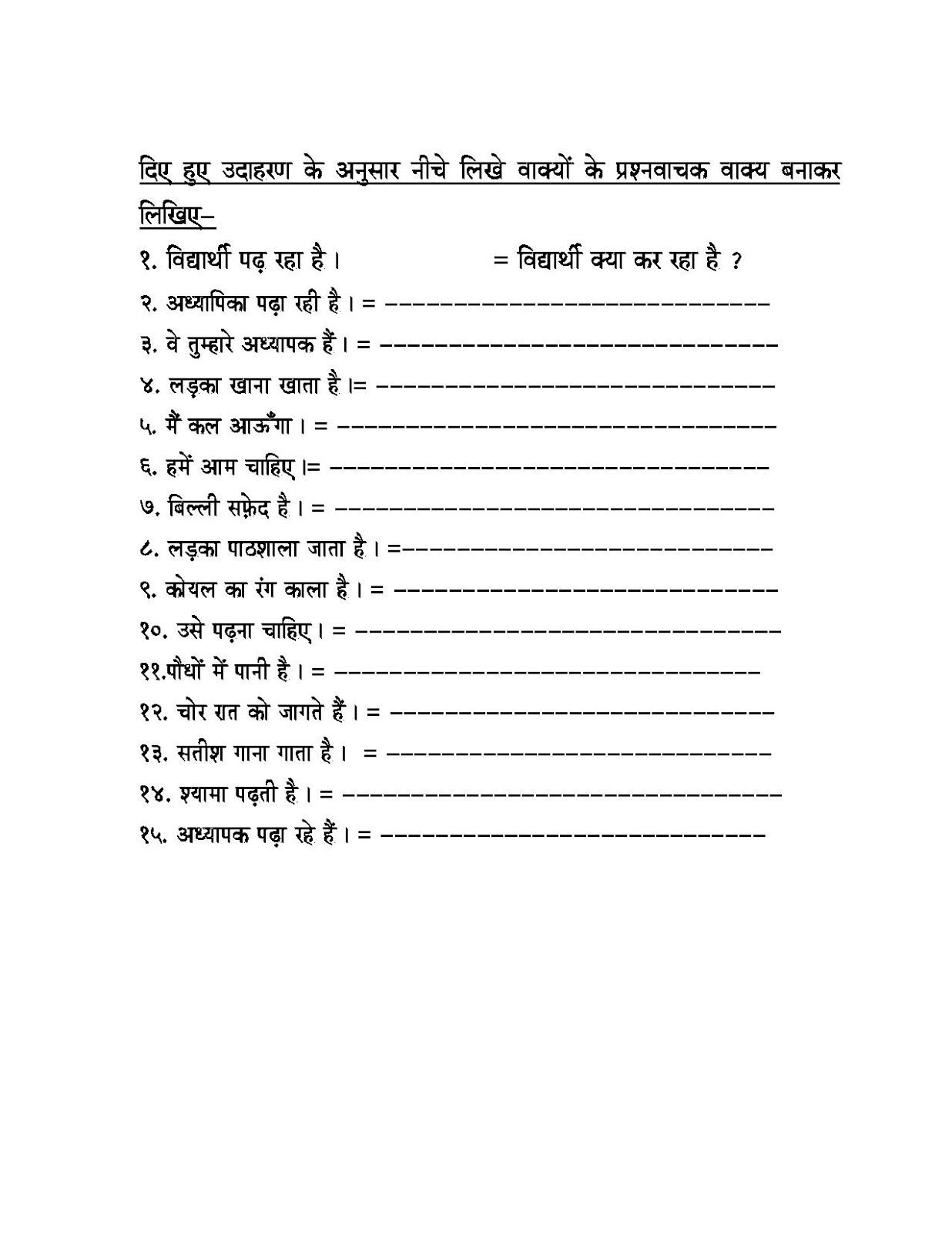 Hindi Grammar Worksheet Class 3   Printable Worksheets and Activities for  Teachers [ 1600 x 1236 Pixel ]