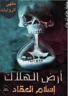 تحميل رواية أرض الهلاك PDF - اسلام العقاد