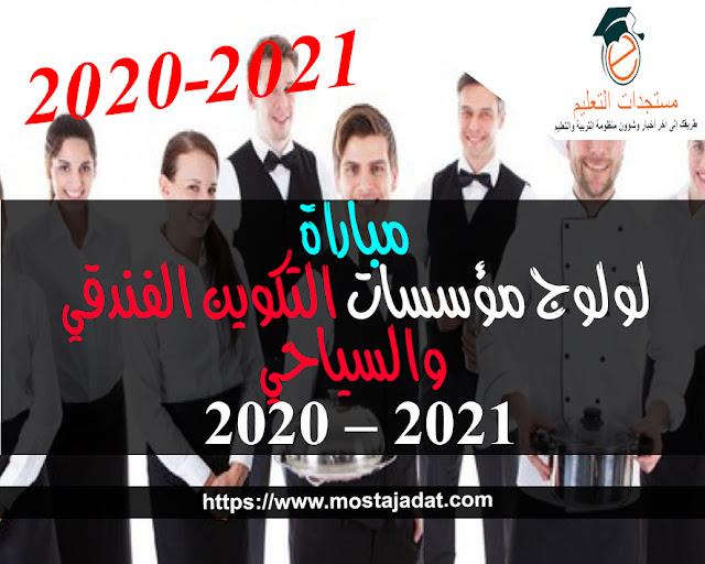 مباراة لولوج مؤسسات التكوين الفندقي والسياحي 2020 –2021