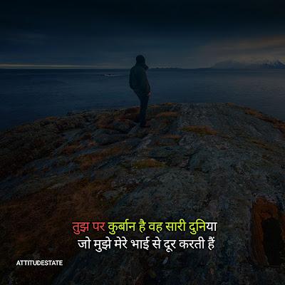 bhai chara shayari