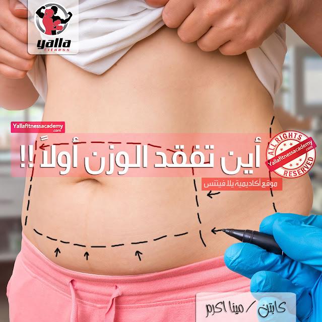 أين تفقد الوزن أولاً !؟ | المناطق الأولي التى تفقد الدهون عند الرجال والنساء