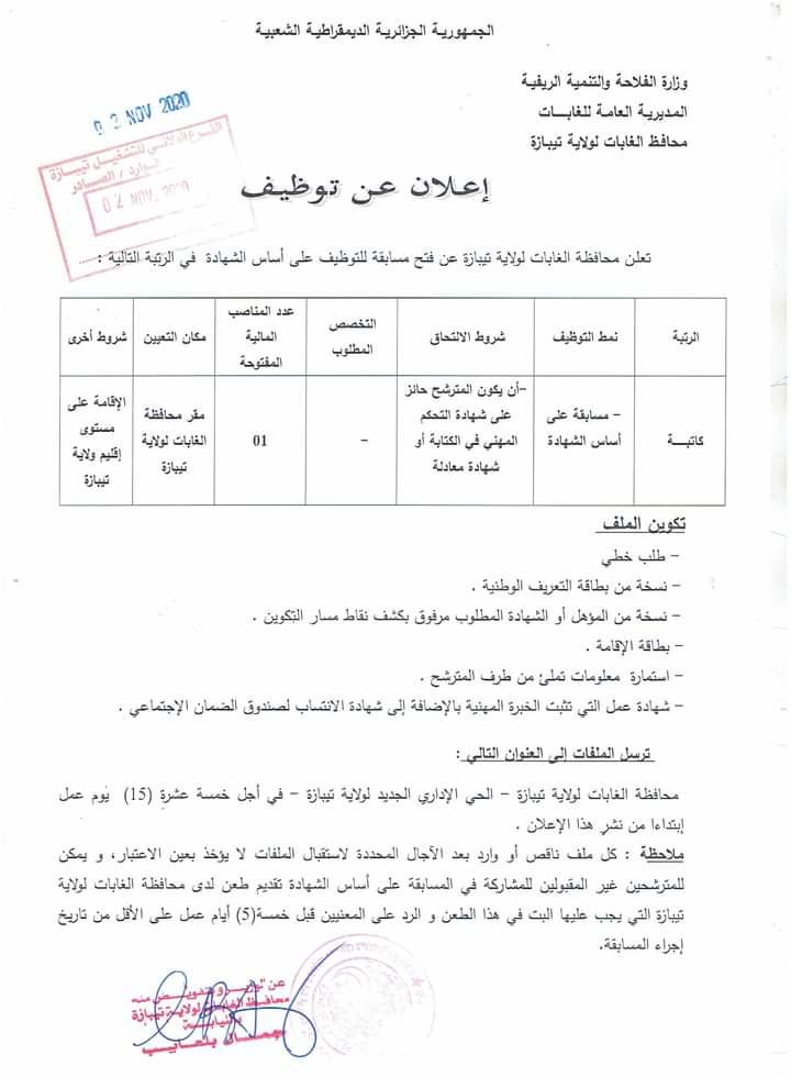 تعلن محافظة الغابات ولاية تيبازة على فتح مسابقه توظيف على اساس الشهاده في مناصب شغل تالية :