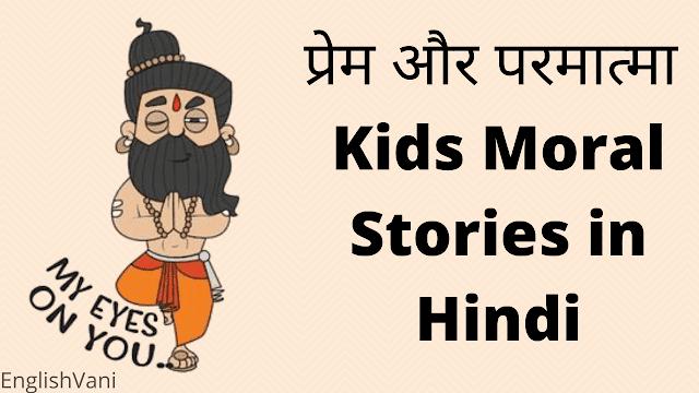 प्रेम और परमात्मा Kids Moral Stories in Hindi