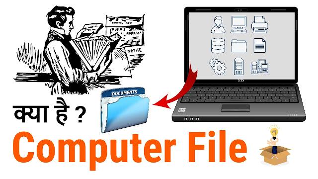 फाइल क्या है - What Is Computer file in Hindi