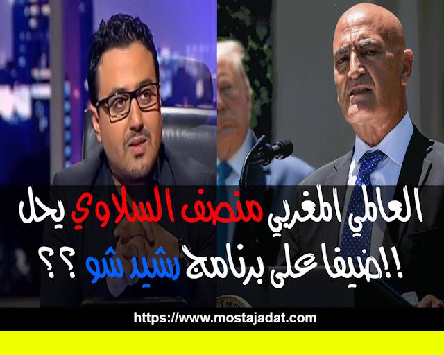 العالمي المغربي منصف السلاوي يحل ضيفا على برنامج رشيد شو