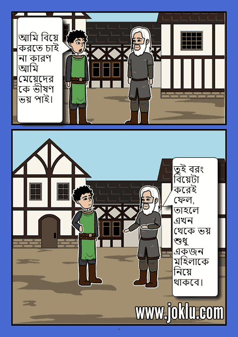 Fear of marriage Bengali joke