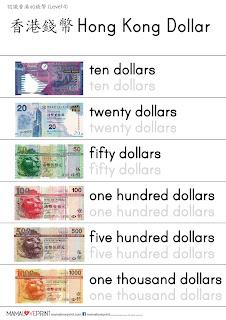 Mama Love Print 自製工作紙  - 認識香港的錢幣 Level 4 - 認識「紙幣」Hong Kong Money Worksheets Learning Dollar Notes for K2 K3 Kindergarten Children Learning Money Concept