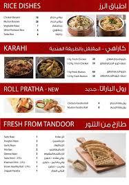 مطعم شواية ورز