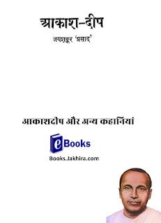 Aakashdeep आकाशदीप by Jaishankar Prasad in pdf ebook Download