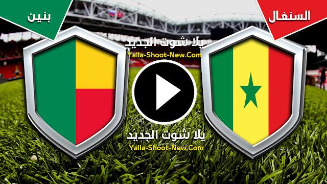 مشاهدة مباراة السنغال وبنين بث مباشر 10-7-2019 كاس الامم الافريقية