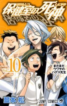 Hokenshitsu no Shinigami Manga