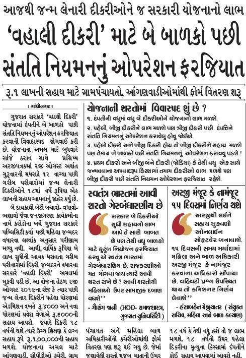 http://www.myojasupdate.com/2019/07/vahali-dikari-yojana-gujarat-vhali.html
