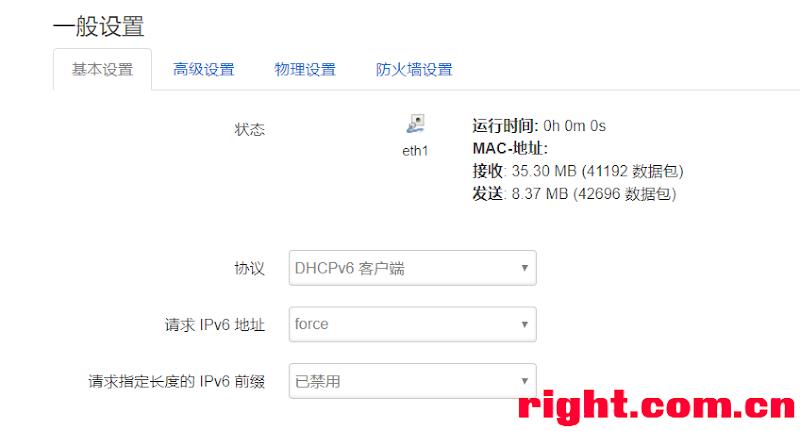 西北工业大学校园网openwrt(LEDE)固件下IPv6 NAT