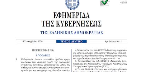 Ευπαθείς ομάδες στο δημόσιο - Νέα υπουργική απόφαση (ΦΕΚ)