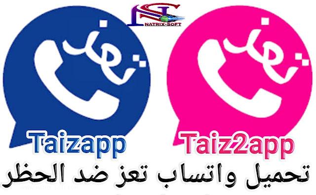 تحميل تحديث واتساب تعز الازرق والوردي TaizApp اخر اصدار