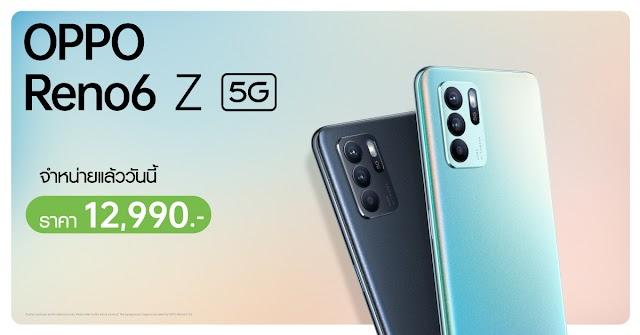OPPO Reno6 Z 5G พร้อมวางจำหน่ายแล้ววันนี้  ที่ OPPO Brand Shop ตัวแทนจำหน่ายทั่วประเทศ และช่องทางออนไลน์ ในราคาเพียง 12,990 บาท