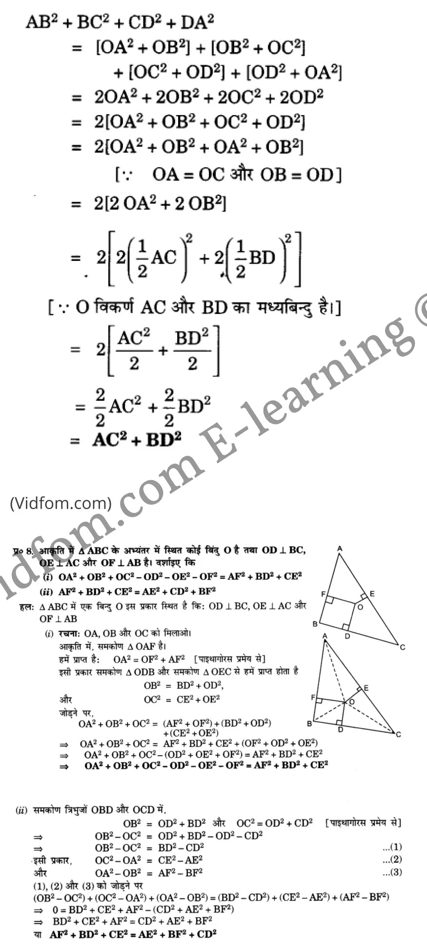 class 10 maths chapter 6 hindi medium 48