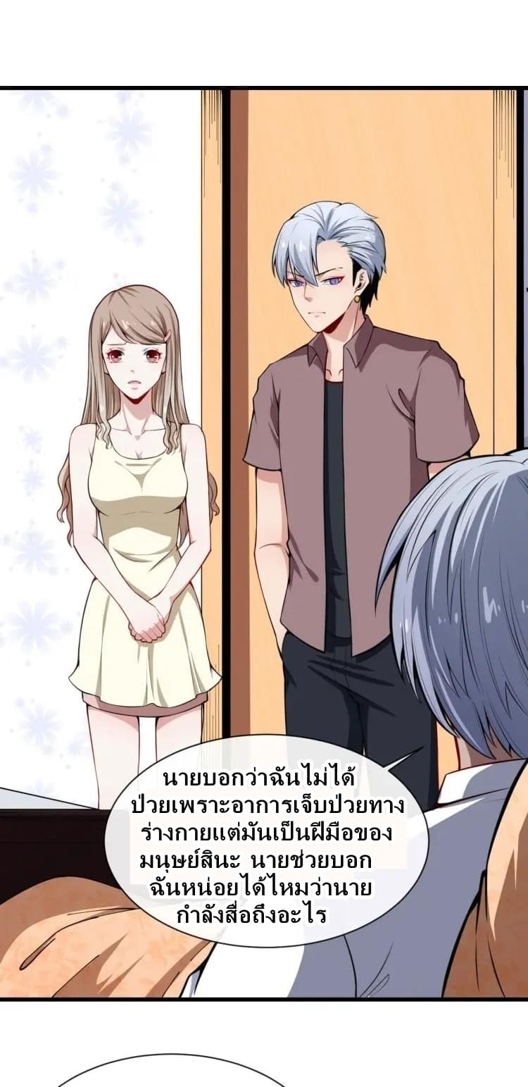 Daddy From Hell - หน้า 16