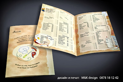 изработка на менюта, меню за пицария, бар енд динър, обедно меню, примерно меню за ресторант, менюта за заведения, меню за кафе, кафене, а ла карт меню, барово оборудване, обзавеждане за бар, картонено меню, печат на менюта, дизайн на менюта, изработка на менюта, печатница за менюта, образец на меню, шаблони за менюта, меню дизайн, флаери за заведения, печатни материали за ресторант