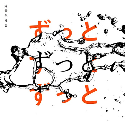 Ryokuoushoku Shakai - Zutto Zutto Zutto lyrics terjemahan arti lirik kanji romaji indonesia translations 歌詞 info lagu digital single (アサヒスーパードライ ザ・クール CMソング
