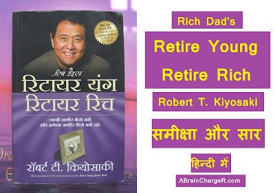 Retire Young, Retire Rich - Robert T. Kiyosaki Kee Book Ka Review Or Summary Hindi Mein