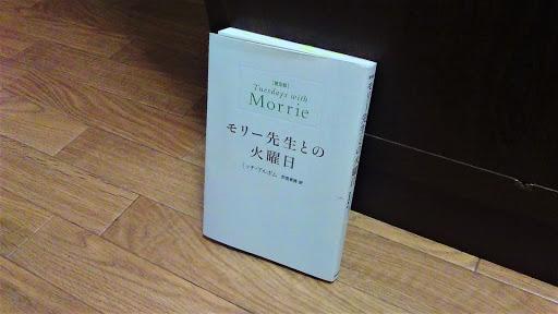 『モリー先生との火曜日』(ミッチ・アルボム)