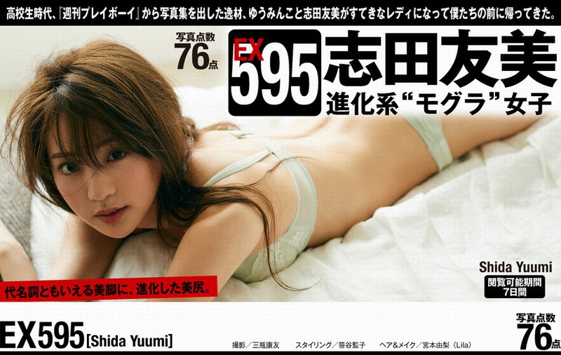 "[WPB-net] Extra EX595 Yuumi Shida 志田友美 進化系""モグラ""女子 - Girlsdelta"