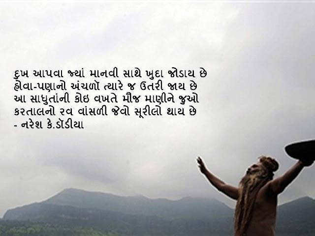 दुख आपवा ज्यां मानवी साथे खुदा जोडाय छे Gujarati Muktak By Naresh K. Dodia