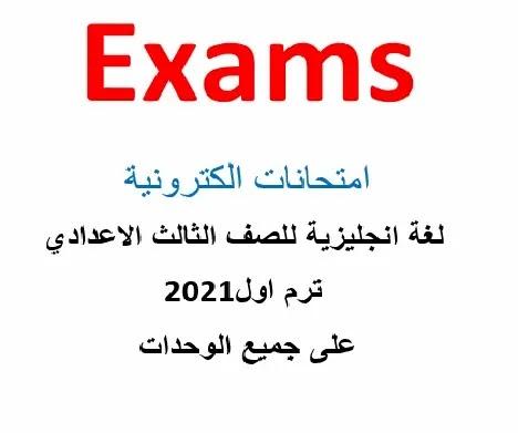 امتحانات انجليزى تالته اعدادى الترم الأول 2021