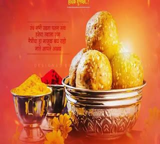 Happy Makar Sankranti 2021 Images in Hindi