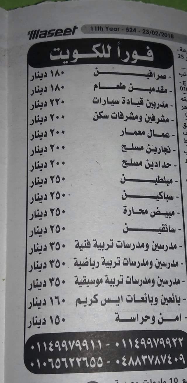 فوراً لدولة الكويت معلمين ومعلمات ومشرفين ومحاسبين وسباكين ووظائف اخرى برواتب تصل 350 دينار