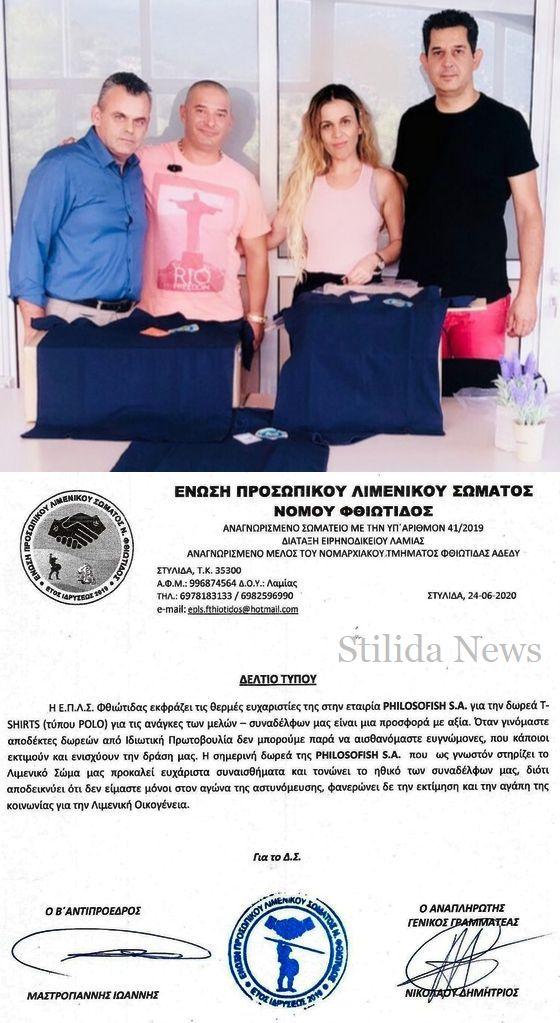 Η Ε.Π.Λ.Σ. Φθιώτιδας εκφράζει τις θερμές ευχαριστίες της στην εταιρία PHILOSOFISH S.A. για την δωρεά T-SHIRTS (τύπου POLO)