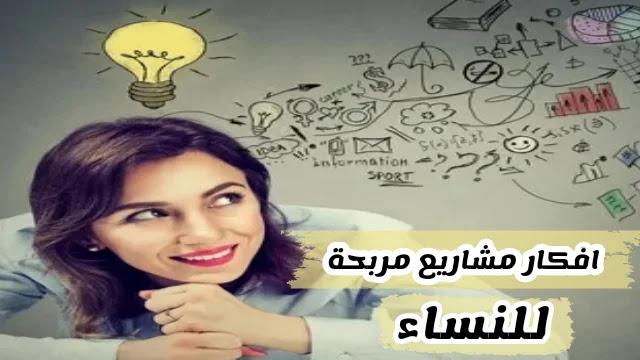 افكار مشاريع مربحة للنساء 11 مشروع نسائي مربح