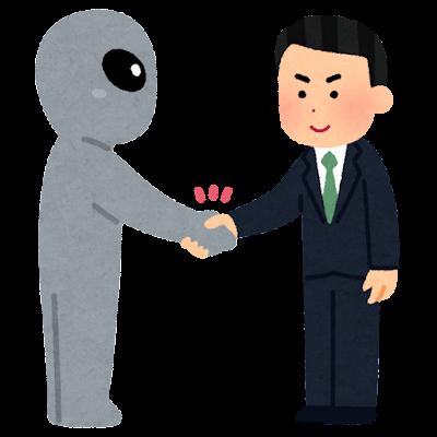宇宙人と握手をする地球人のイラスト