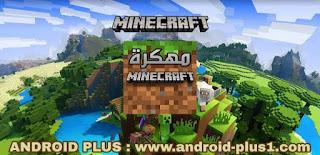 تحميل لعبة Minecraft ماين كرافت الاصلية مجانا للاندرويد ، تحميل لعبة Minecraft Pocket Edition apk ، تنزيل ماين كرافت المدفوعة مهكرة جاهزة ، ماينكرافت النسخة الاصلية مجانا للاندرويد ، تحميل ماين كرافت مجانا ، تنزيل لعبة Minecraft المدفوعة للاندرويد ، لعبة ماين كرافت مهكرة للاندرويد ، تنزيل Minecraft مجانا من متجر بلاي ستور ، لعبة Minecraft.apk مجانا ، داونلود لعبة Minecraft الاصلية اندرويد ، رابط مباشر لتنزيل Minecraft apk على الاندرويد ، تحميل Minecraft Pocket Edition apk ، تنزيل Minecraft Pocket Edition.apk مجانا ، تحميل لعبة Minecraft من رابط مباشر apk ، طريقة تنزيل Minecraft مجانا ، طريقة تحميل لعبة ماين كرافت مجانا ، لعبة Minecraft مهكرة ، تهكير ماين كرافت ، لعبة Minecraft للاندرويد مجانا ، ماين كرافت تحميل مجانا ، تحميل minecraft: pocket edition minecraft مجانا ، تنزيل minecraft: pocket edition minecraft ، Free download minecraft pocket edition apk for android ، ماين كرافت مجانا للاندرويد ، اكواد ماين كرافت ، لعبة ماين كرافت مجانا للاندرويد