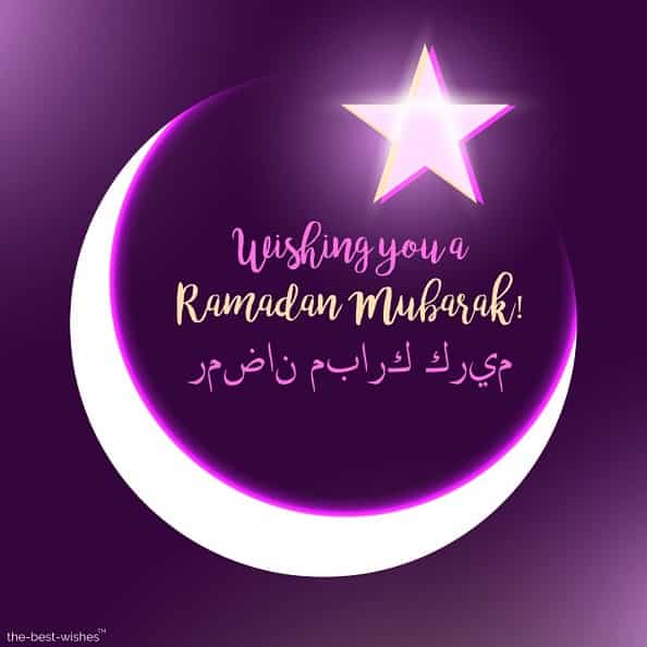 wishing you a ramadan mubarak