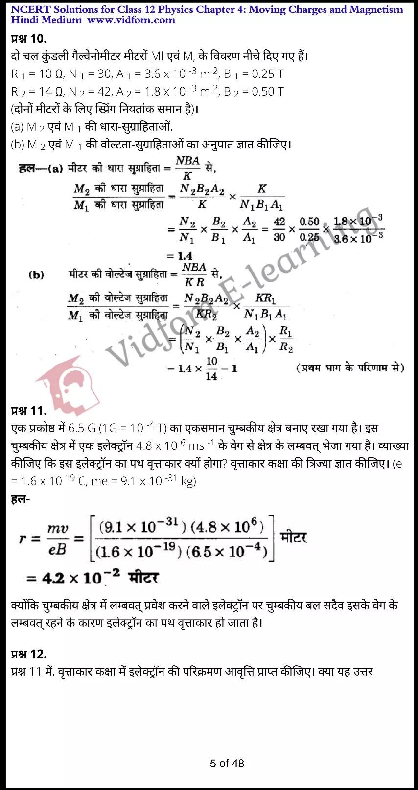 class 12 physics chapter 4 light hindi medium 5