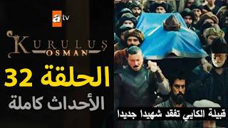 مشاهدة مسلسل قيامة عثمان الحلقة 32مدبلجة للعربية
