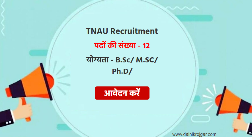TNAU Recruitment 2021, Walk-in for 12 Field Assistant & Other Vacancies