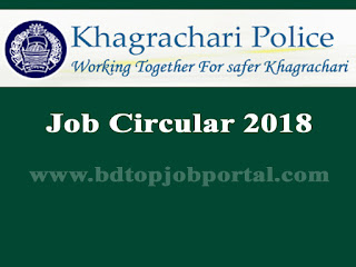 Khagrachhari Police Office Job Circular 2018